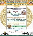 TAM Ugadi and Srirama Navami Celebrations 2018