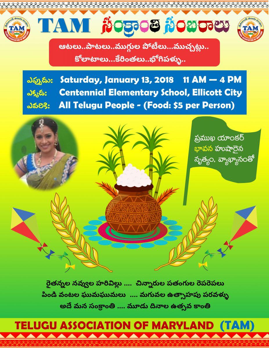 TAM Sankranti Celebrations 2018