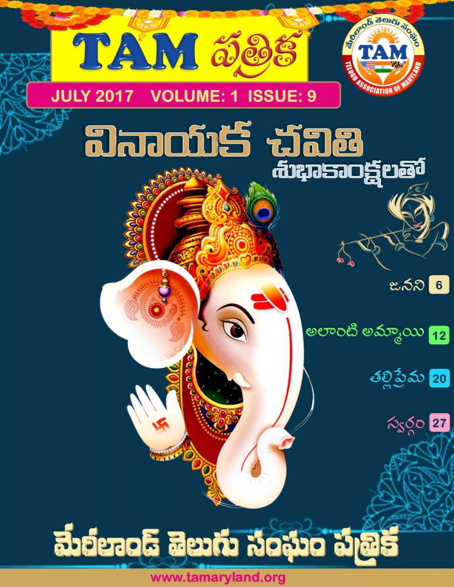 TAM Magazine July 2017