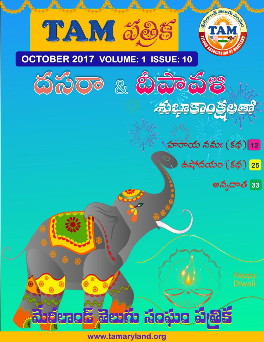 TAM Magazine October 2017