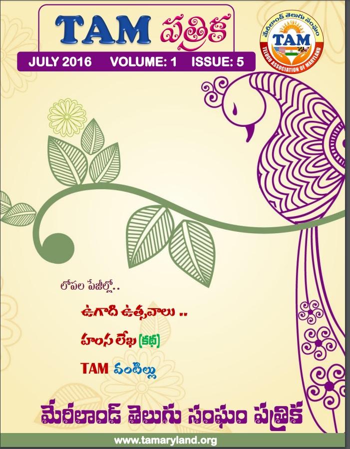 TAM Patrika July 2016